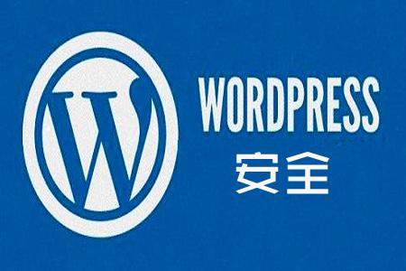 如何强化 WordPress 的网站安全?
