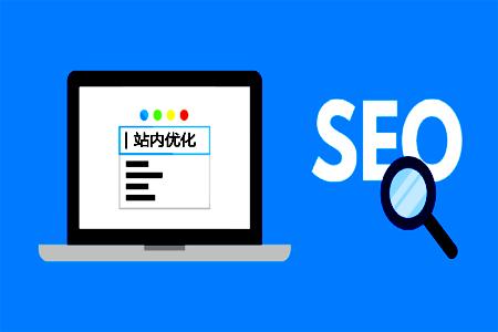 站内SEO:SEO站内优化方法与注意事项!