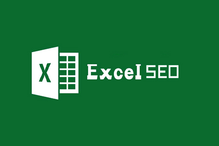 Excel 函数: SEO这个站长帮手, 你在用吗?