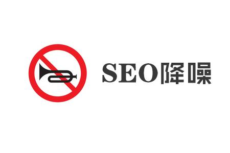 什么是页面降噪,它对SEO的作用有哪些?